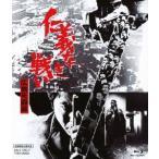 仁義なき戦い 広島死闘篇(Blu−ray Disc)
