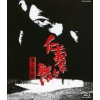 仁義なき戦い 頂上作戦(Blu-ray Disc)