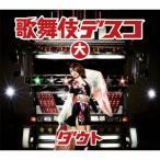 ダウト/歌舞伎デスコ(初回限定大盤)(DVD付)