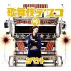 ダウト/歌舞伎デスコ(初回限定吟盤)(DVD付)
