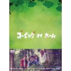ゴーイング マイ ホーム DVD−BOX