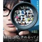 桐島、部活やめるってよ(Blu−ray Disc)