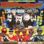 流田Project/流田Project VS スーパー戦隊+宇宙刑事ギャバン
