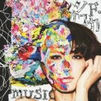 シシド・カフカ/music