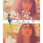 さよなら、キノコ(Blu−ray Disc)