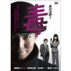 毒<ポイズン>DVD−BOX