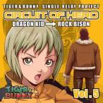 TIGER&BUNNY−SINGLE RELAY PROJECT−CIRCUIT OF HERO Vol.5