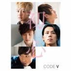 CODE−V/初心(初回生産限定盤A)(DVD付)
