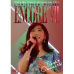 岡村孝子/ENCORE VII〜OKAMURA TAKAKO PREMIUM LIVE 2012 CHRISTMAS PICNIC〜