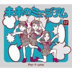Perfume/未来のミュージアム(初回限定盤)(DVD付)