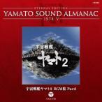 YAMATO SOUND ALMANAC 1978−V 宇宙戦艦ヤマト2 BGM集 PART1