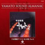 YAMATO SOUND ALMANAC 1978−VI 宇宙戦艦ヤマト2 BGM集 PART2