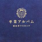 恵比寿マスカッツ/卒業アルバム