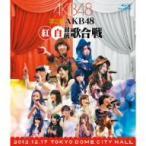 AKB48/第2回 AKB48 紅白対抗歌合戦(Blu-ray Disc)