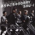 SHU−I/あちゃこちゃSORRY(DVD付A)