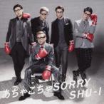 SHU−I/あちゃこちゃSORRY(DVD付B)