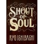 石橋凌/SHOUT of SOUL