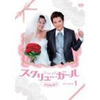 スクリュー・ガール 一発逆転婚!! DVD−BOX1