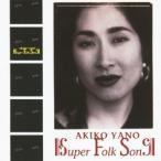 矢野顕子/SUPER FOLK SONG