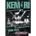 KEMURI/TOUR 2012〜REUNION〜