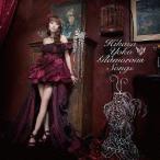 日笠陽子/日笠陽子 Collaboration Album Glamorous Songs