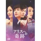 アリスへの奇跡 ノーカット版 DVD−BOX1