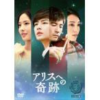 アリスへの奇跡 ノーカット版 DVD−BOX2