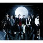 風男塾/下を向いて帰ろう/RIKISHI−MAN(初回限定盤A)(DVD付)