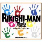風男塾/下を向いて帰ろう/RIKISHI−MAN(初回限定盤B)(DVD付)