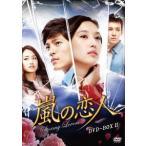 嵐の恋人 DVD−BOXII
