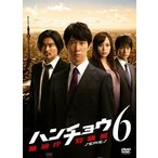 ハンチョウ〜警視庁安積班〜シリーズ6 DVD−BOX