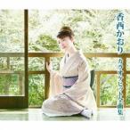 香西かおり/カラオケヒット全曲集