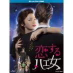 恋するハエ女(Blu−ray Disc)
