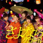 AKB48/さよならクロール(Type−K)(通常盤)(DVD付)
