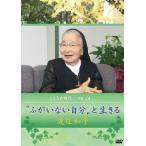渡辺和子/こころの時代〜宗教・人生〜ふがいない自分と生きる 渡辺和子