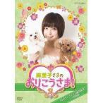 篠田麻里子/NHK DVD 麻里子さまのおりこうさま! 4