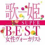 オムニバス/歌姫〜SUPER BEST女性ヴォーカリスト〜