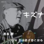 松本潤一/キズナ
