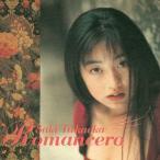 高岡早紀/Romancero+7