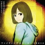小野恵令奈/ファイティング☆ヒーロー(初回限定盤A)(DVD付)