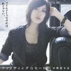 小野恵令奈/ファイティング☆ヒーロー(初回限定盤B)(DVD付)
