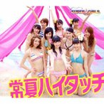 SUPER☆GiRLS/常夏ハイタッチ