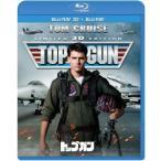 トップガン 3D&2Dブルーレイセット(Blu-ray Disc)