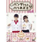 パンダさんとハリネズミ DVD−SET1