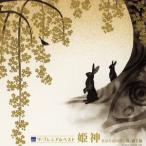 姫神/ザ・プレミアムベスト 姫神 まほろばの光と風、森と泉