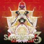 サンサナー/サンサナー3(DVD付)