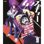 ムシブギョー 9(Blu-ray Disc)