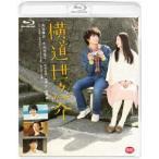 横道世之介(Blu−ray Disc)