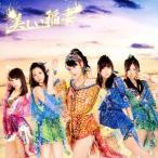 SKE48/美しい稲妻(Type−B)(初回生産限定盤)(DVD付)
