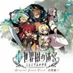 ニンテンドー3DSソフト 新・世界樹の迷宮 ミレニアムの少女 オリジナル・サウンドトラック